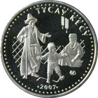 Обряды национальные игры Казахстана - серебряные монеты