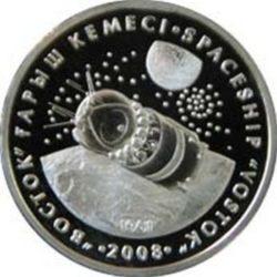 Космос - серебряные монеты