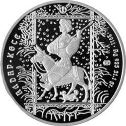 Сказки народа Казахстана - серебряные монеты